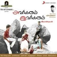 Avargalum Ivargalum 2010 Tamil Songs Mp3 Download Masstamilan